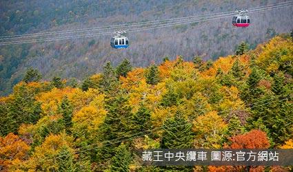藏王中央纜車