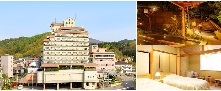 繋溫泉愛真館旅館Aishinkan
