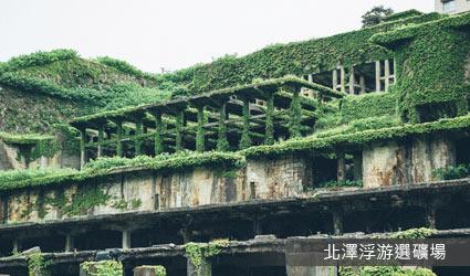 北澤浮游選礦場