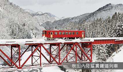 秋田內陸縱貫鐵道列車(角館~松葉)