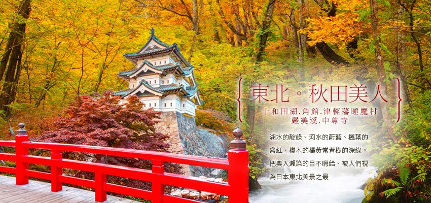 奧入瀨溪.十和田湖.角館.津輕藩睡魔村