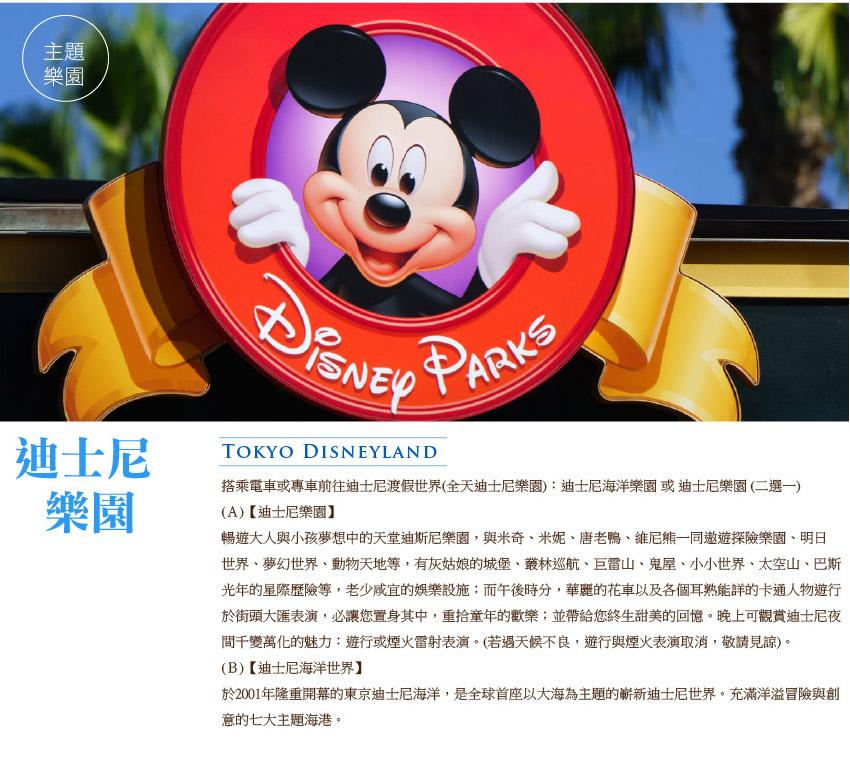 (A)【迪士尼樂園】(B)【迪士尼海洋世界】