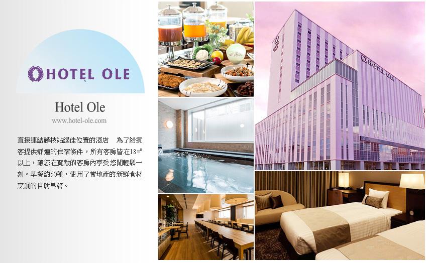 Ole酒店