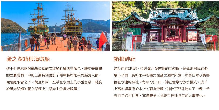 蘆之湖箱根海賊船.箱根神社