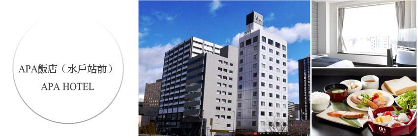 APA飯店(水戶站前)