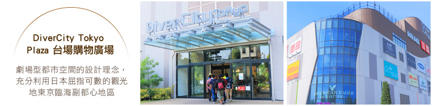 DiverCity TokyoPlaza 台場購物廣場