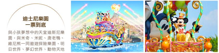 迪士尼樂園一票到底