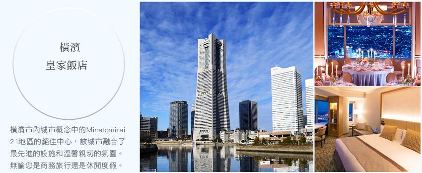 橫濱皇家飯店