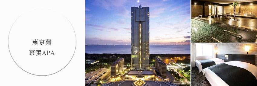 APA 幕張東京灣度假飯店
