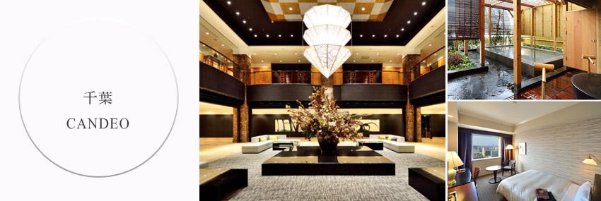 千葉光芒酒店Candeo Hotels Chiba