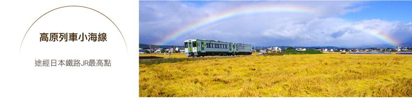 日本_景點_高原列車小海線