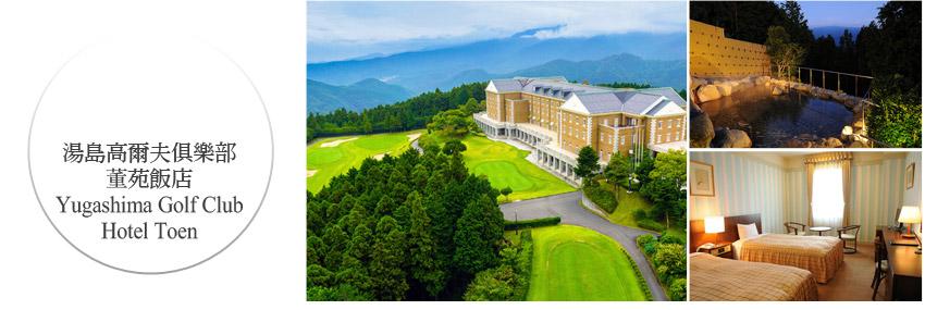 湯島高爾夫俱樂部董苑飯店