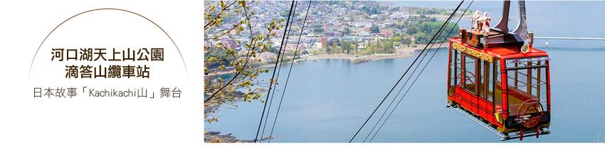 河口湖天上山公園滴答山纜車站