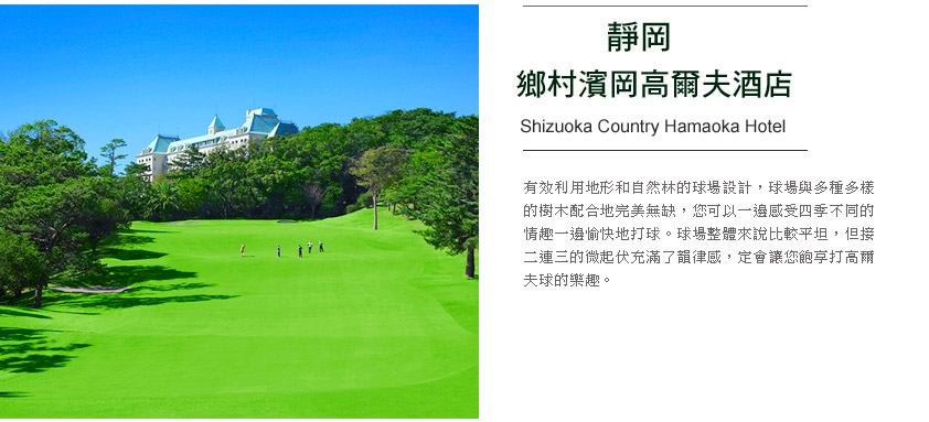 靜岡鄉村濱岡高爾夫酒店