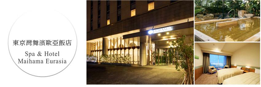 東京灣舞濱歐亞飯店