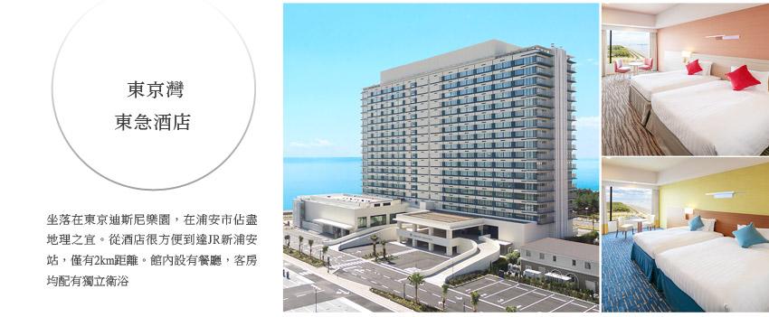 東京灣東急酒店TOKYO BAY TOKYU HOTEL
