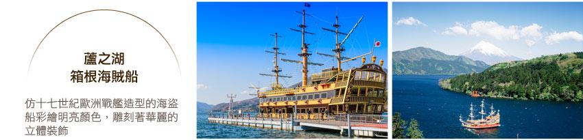 蘆之湖箱根海盜船
