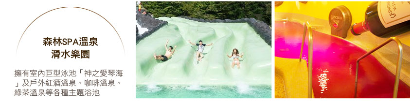 森林spa溫泉滑水樂園