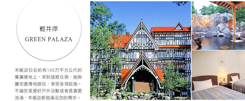 Green Plaza輕井澤飯店