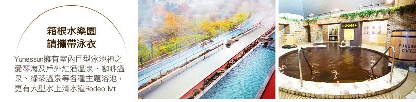箱根水樂園