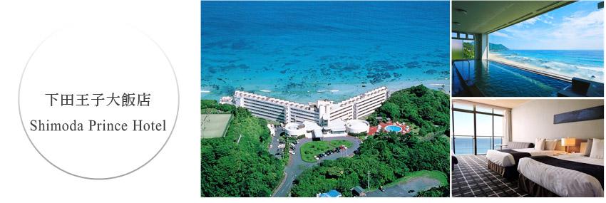 下田王子大飯店