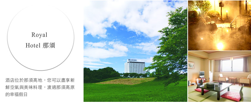 Royal Hotel 那須  Royal Hotel Nasu