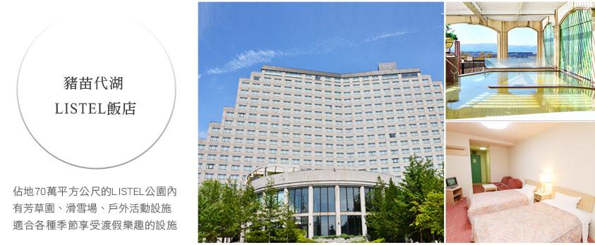 豬苗代湖 LISTEL飯店 Hotel Listel Inawashiro