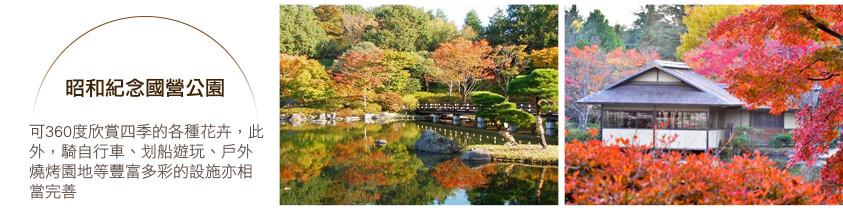 昭和紀念國營公園