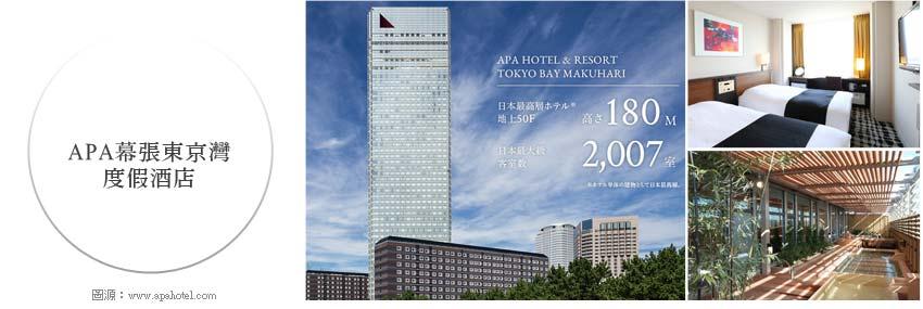 APA幕張東京灣度假酒店