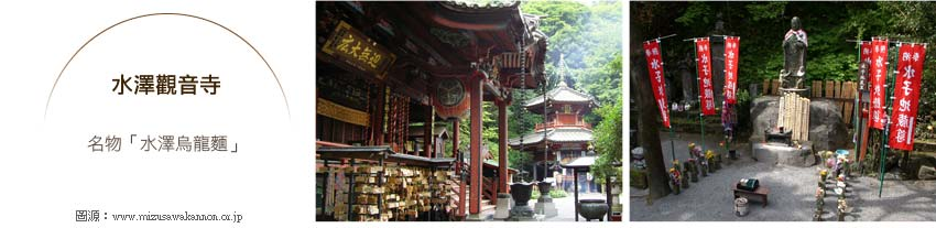 水澤觀音寺