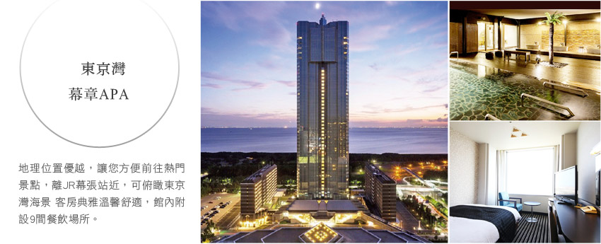 東京灣幕章APA Apa Hotel And Resort Tokyo Bay Makuhari