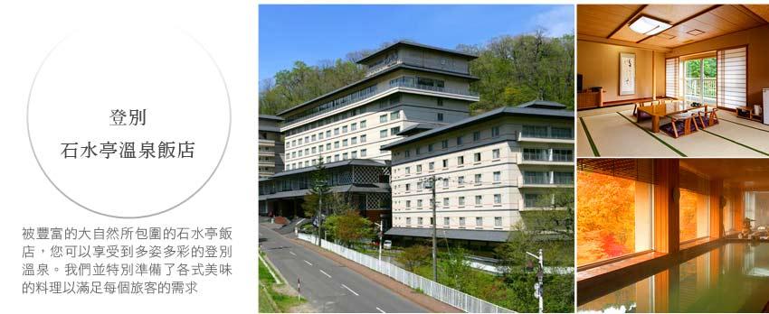舞濱歐亞飯店與水療中心 Spa & Hotel Maihama Eurasia