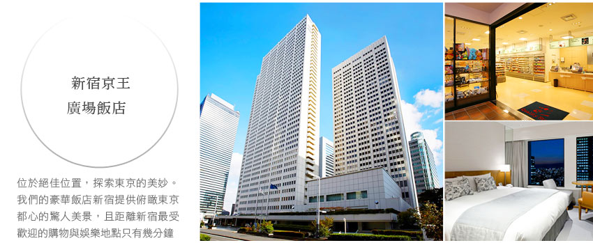 新宿京王 廣場飯店Keio Plaza Hotel Tokyo