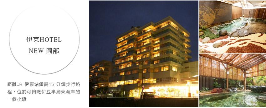 伊東HOTEL NEW 岡部 Ito Hotel New Okabe