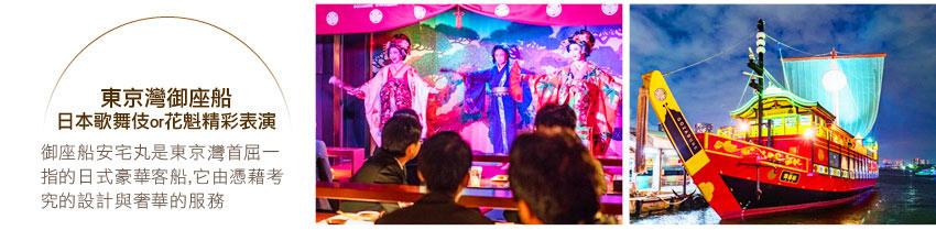 東京灣御座船日本歌舞伎或花魁精彩表演