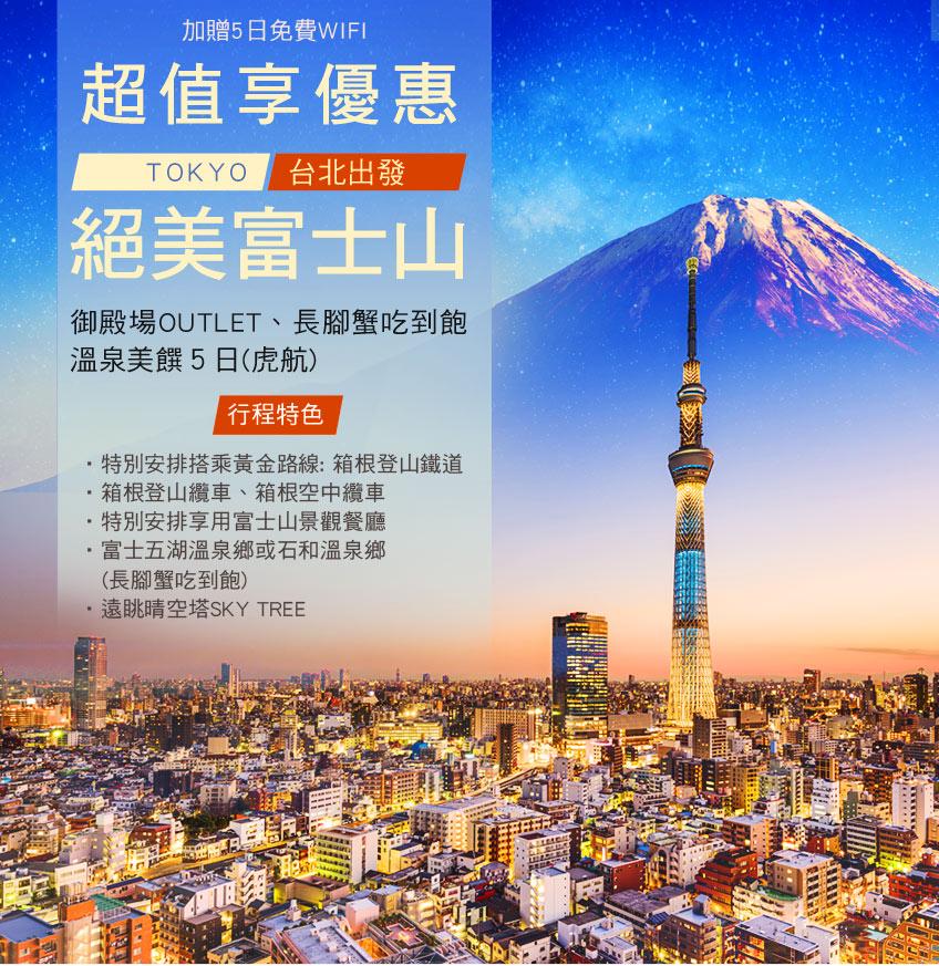 【超值享優惠】絕美富士山、御殿場OUTLET、長腳蟹吃到飽溫泉美饌5日