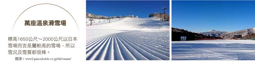 萬座溫泉滑雪場