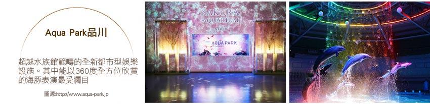Aqua Park品川