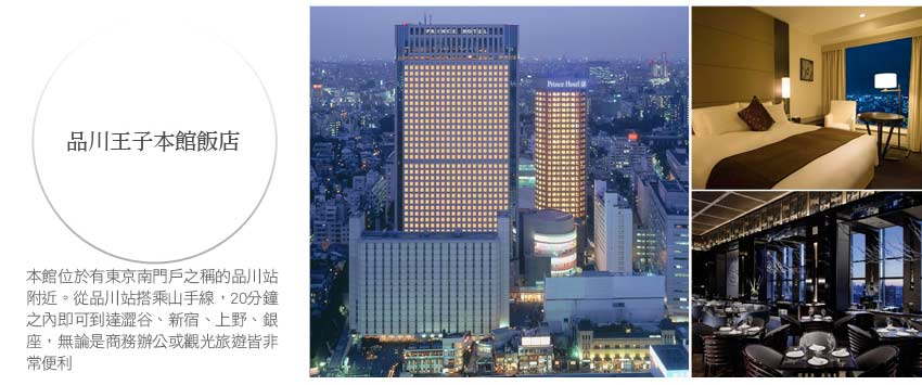 東京希爾頓