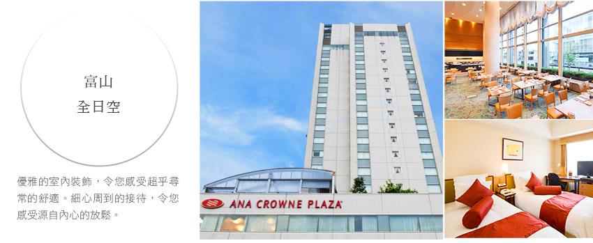 富山皇冠假日酒店ANA Crowne Plaza Toyama
