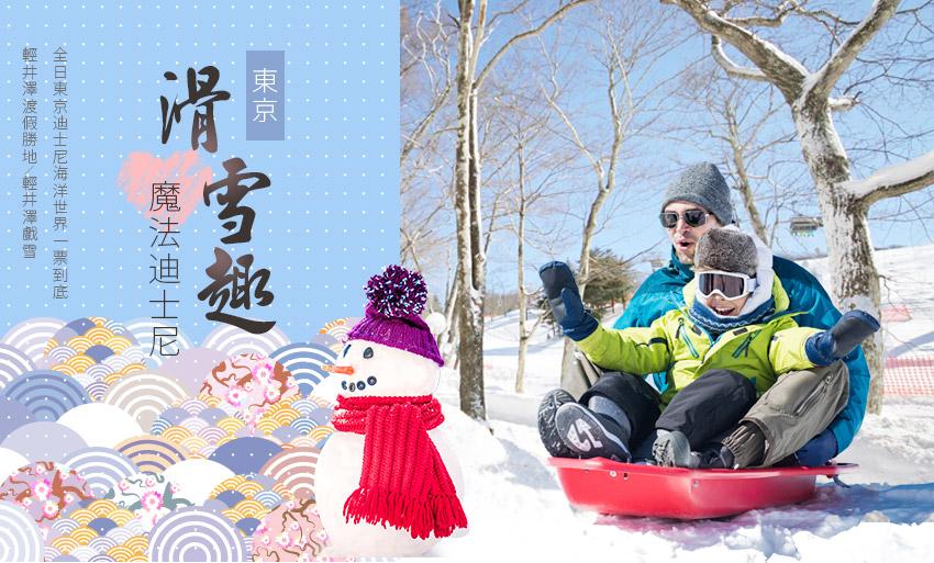 【東京探遊滑雪趣】魔法迪士尼、螃蟹花壽司、輕井澤雙溫泉5日