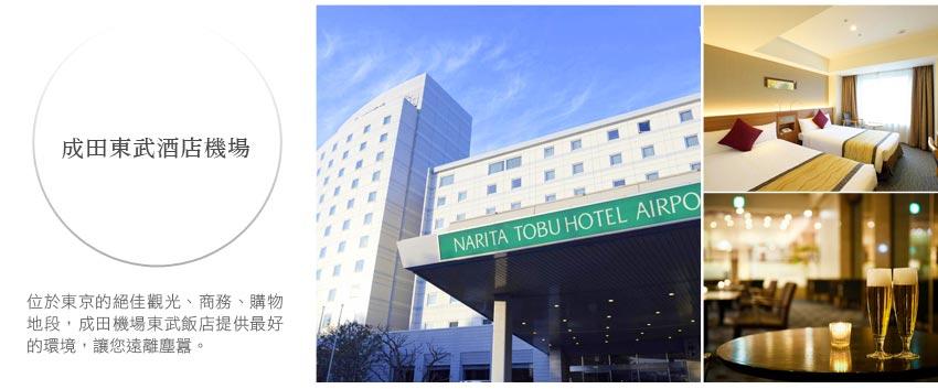 成田東武酒店機場