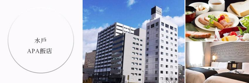 水戶APA飯店 APA Hotel Mito Ekimae