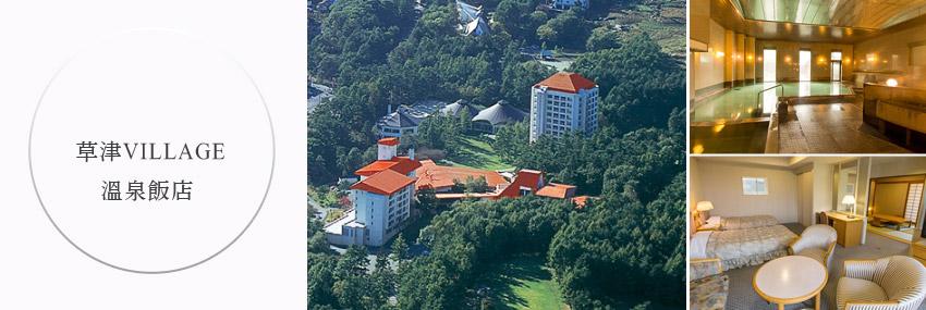 草津VILLAGE溫泉飯店 Kusatsu Onsen Hotel Village