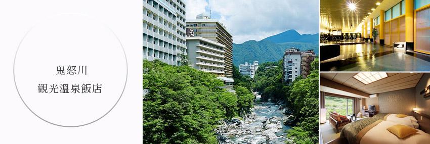鬼怒川觀光溫泉飯店Kinugawa Kanko Ho