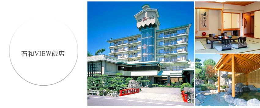 石和VIEW飯店