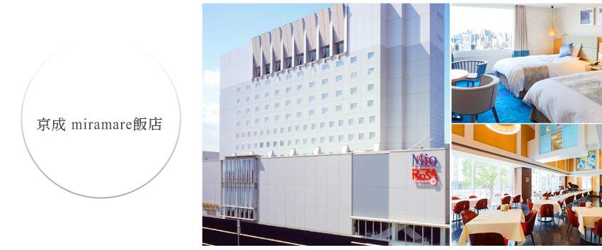 京成 miramare飯店