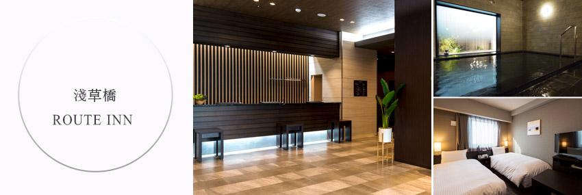 淺草橋ROUTE INN HOTEL ROUTE INN Grand Tokyo Asakusabashi