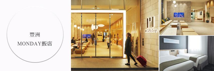 豐洲MONDAY飯店