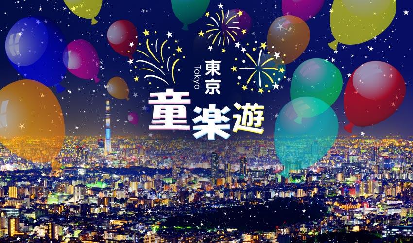 東京童樂遊